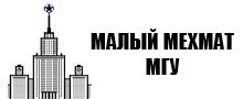 Малый мехмат МГУ