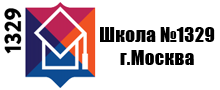 Школа №1329 г.Москва